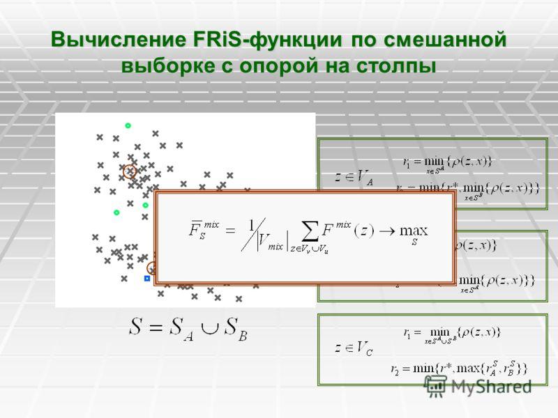 Вычисление FRiS-функции по смешанной выборке с опорой на столпы