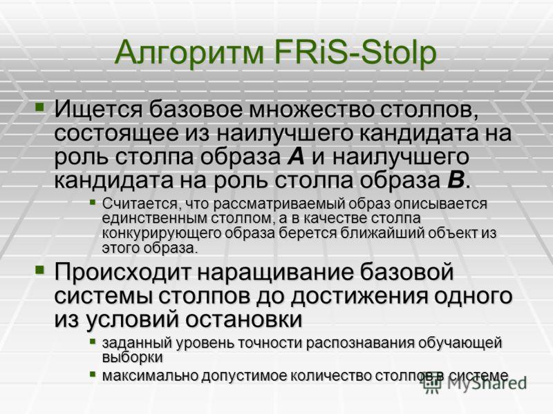 Алгоритм FRiS-Stolp Ищется базовое множество столпов, состоящее из наилучшего кандидата на роль столпа образа А и наилучшего кандидата на роль столпа образа В. Ищется базовое множество столпов, состоящее из наилучшего кандидата на роль столпа образа