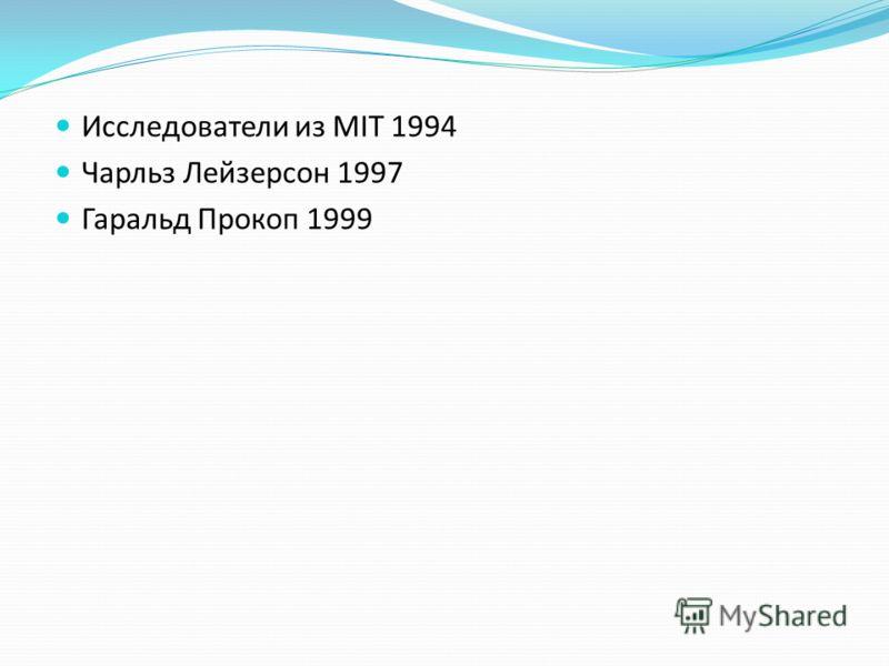 Исследователи из MIT 1994 Чарльз Лейзерсон 1997 Гаральд Прокоп 1999