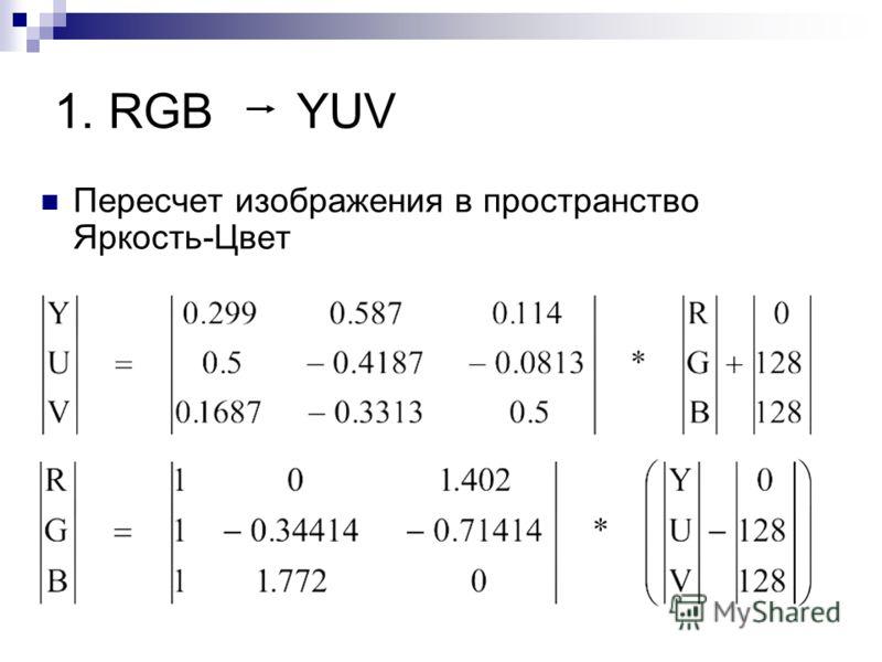 1. RGB YUV Пересчет изображения в пространство Яркость-Цвет