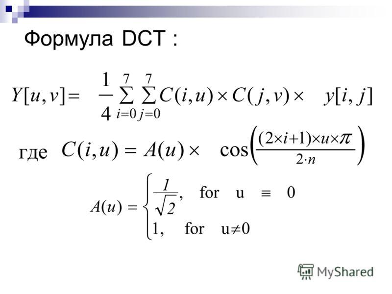 Формула DCT :