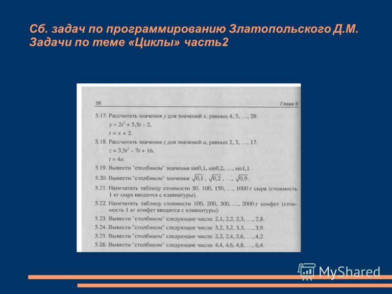 Сб. задач по программированию Златопольского Д.М. Задачи по теме «Циклы» часть2