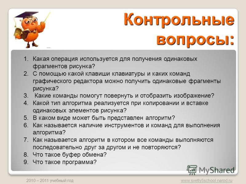 www.svetly5school.narod.ru 2010 – 2011 учебный год Примеры поворота и отражения рисунка в Paint 7
