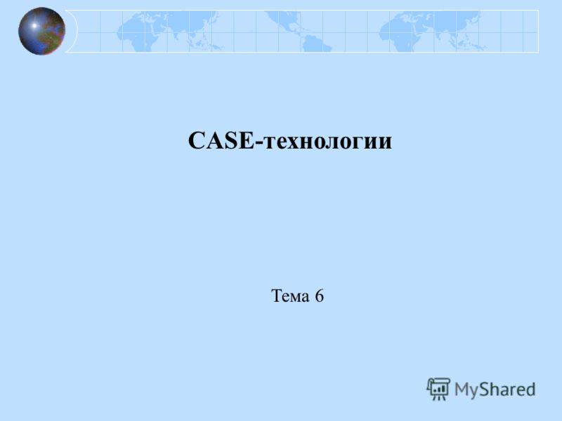 CASE-технологии Тема 6
