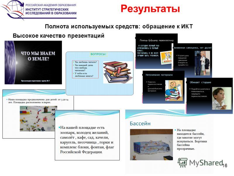Результаты 16 2 Полнота используемых средств: обращение к ИКТ Высокое качество презентаций
