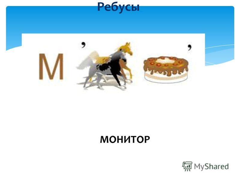 Ребусы МОНИТОР