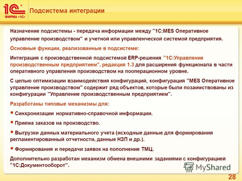 28 Подсистема интеграции Назначение подсистемы - передача информации между