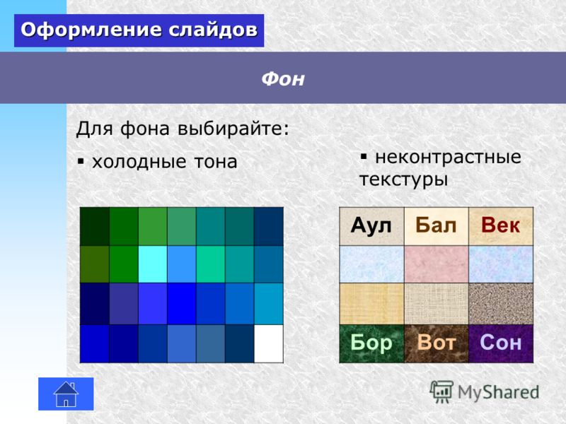 Фон холодные тона Оформление слайдов неконтрастные текстуры Для фона выбирайте: АулБалВек БорВотСон