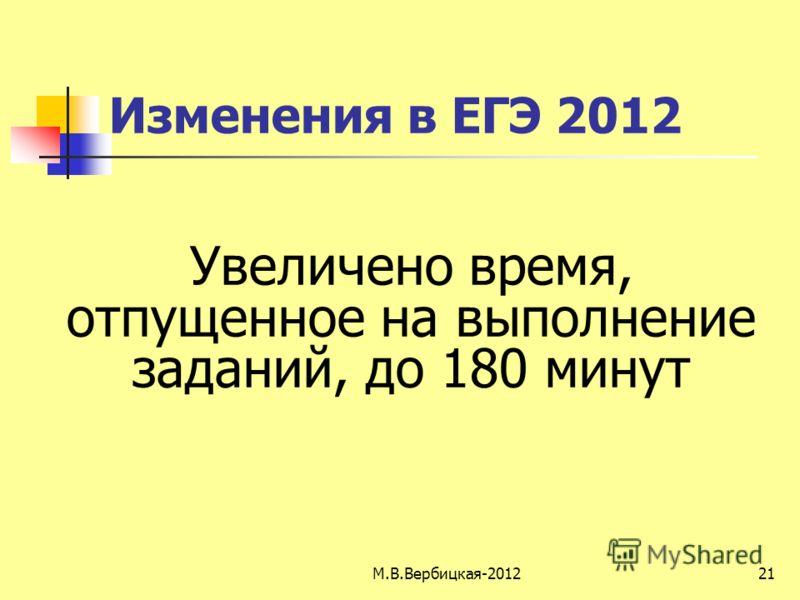 21 Изменения в ЕГЭ 2012 Увеличено время, отпущенное на выполнение заданий, до 180 минут