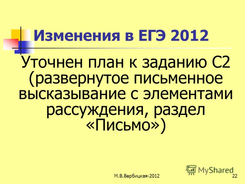 М.В.Вербицкая-201222 Изменения в ЕГЭ 2012 Уточнен план к заданию С2 (развернутое письменное высказывание с элементами рассуждения, раздел «Письмо»)