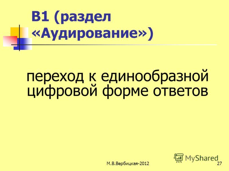 М.В.Вербицкая-201227 В1 (раздел «Аудирование») переход к единообразной цифровой форме ответов