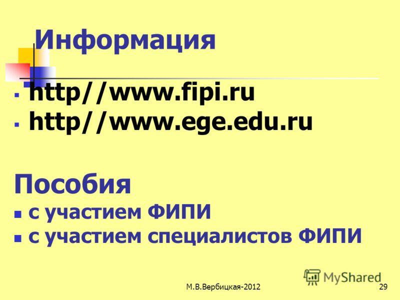 29 Информация http//www.fipi.ru http//www.ege.edu.ru Пособия с участием ФИПИ с участием специалистов ФИПИ М.В.Вербицкая-2012