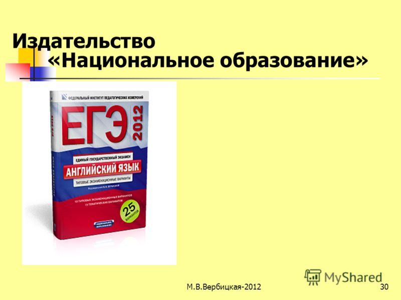 гдз издательство национальное образование