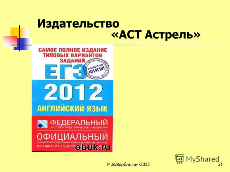 Издательство «АСТ Астрель» 31М.В.Вербицкая-2012