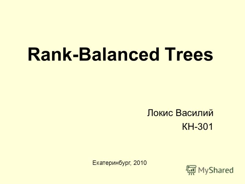 Rank-Balanced Trees Локис Василий КН-301 Екатеринбург, 2010