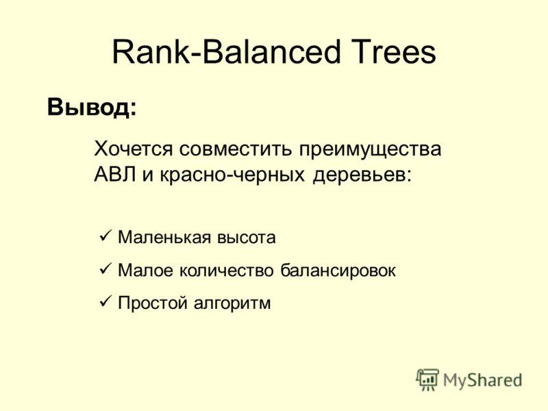 Rank-Balanced Trees Вывод: Хочется совместить преимущества АВЛ и красно-черных деревьев: Маленькая высота Малое количество балансировок Простой алгоритм