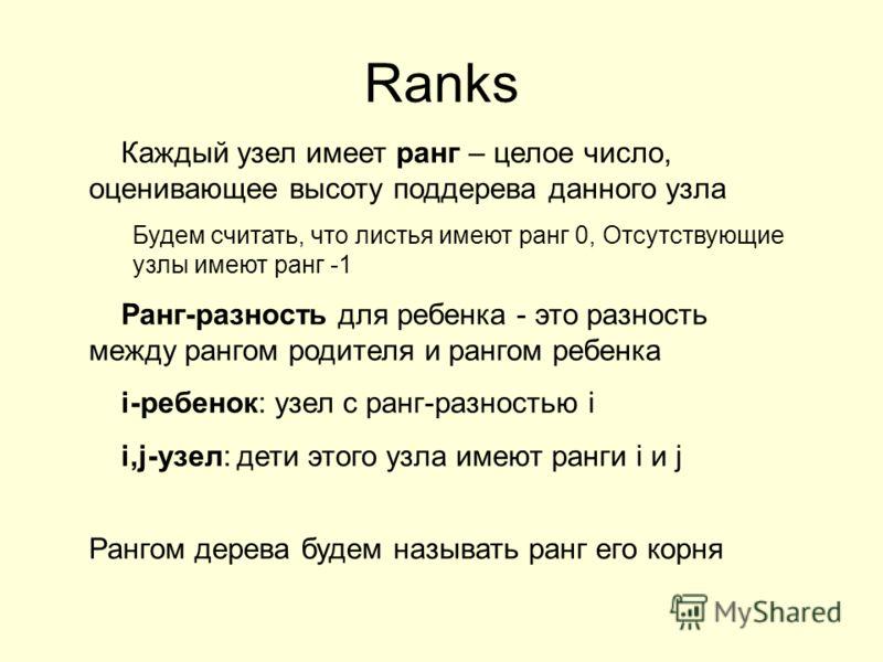 Ranks Каждый узел имеет ранг – целое число, оценивающее высоту поддерева данного узла Будем считать, что листья имеют ранг 0, Отсутствующие узлы имеют ранг -1 Ранг-разность для ребенка - это разность между рангом родителя и рангом ребенка i-ребенок: