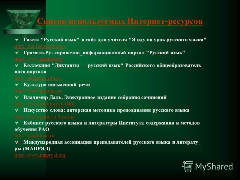 Список используемых Интернет-ресурсов Газета