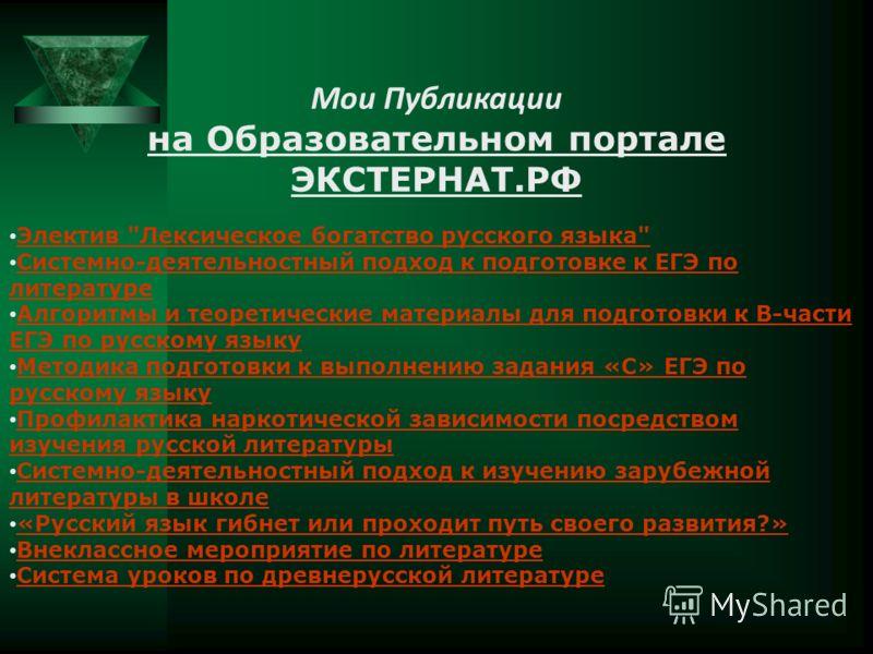 Мои Публикации на Образовательном портале ЭКСТЕРНАТ.РФ Электив