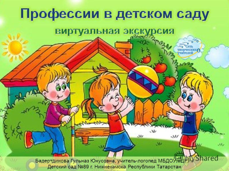 Бадертдинова Гульназ Юнусовна, учитель-логопед МБДОУ «ЦРР» Детский сад 89 г. Нижнекамска Республики Татарстан