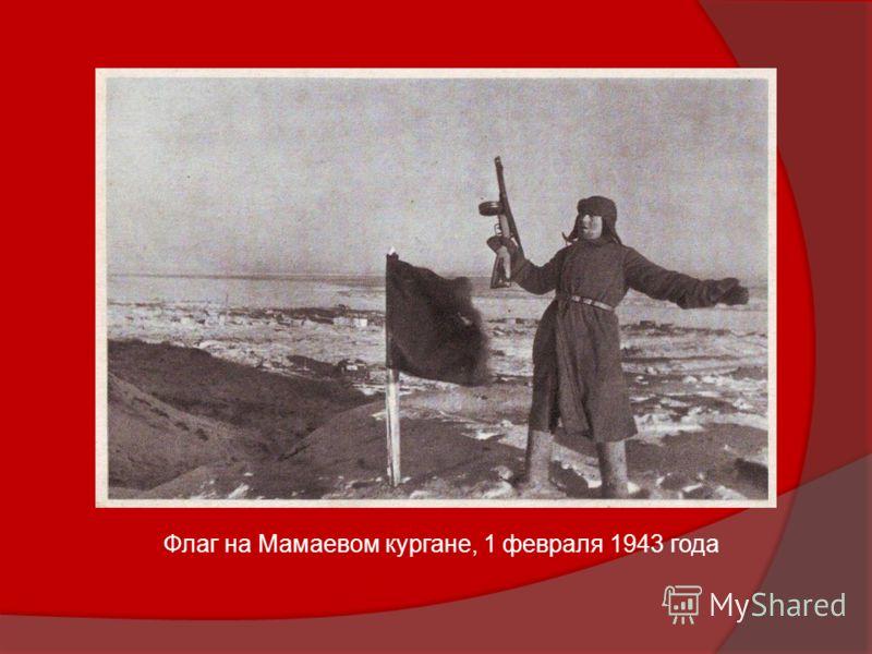 Флаг на Мамаевом кургане, 1 февраля 1943 года