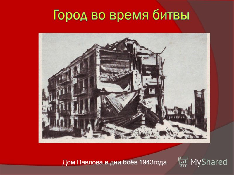 Дом Павлова в дни боёв 1943года