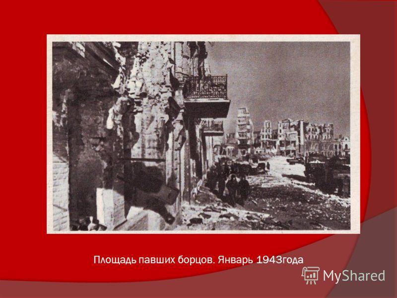 Площадь павших борцов. Январь 1943года