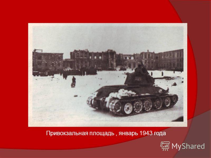 Привокзальная площадь, январь 1943 года