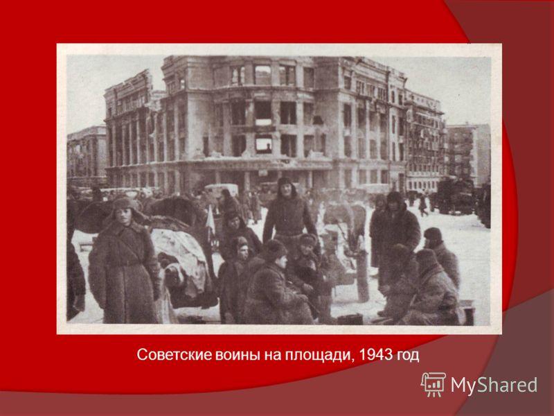 Советские воины на площади, 1943 год