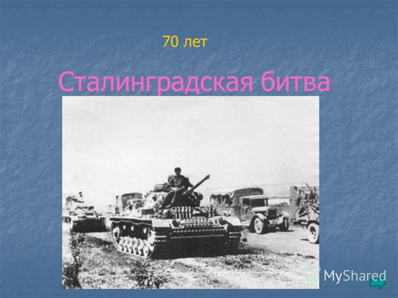 Сталинградская битва 70 лет