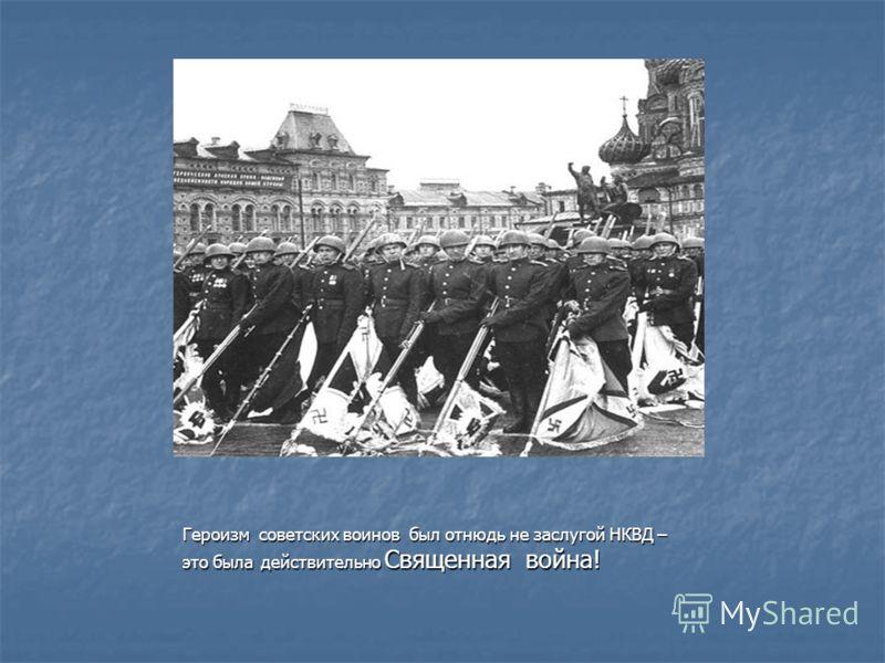 Героизм советских воинов был отнюдь не заслугой НКВД – это была действительно Священная война!