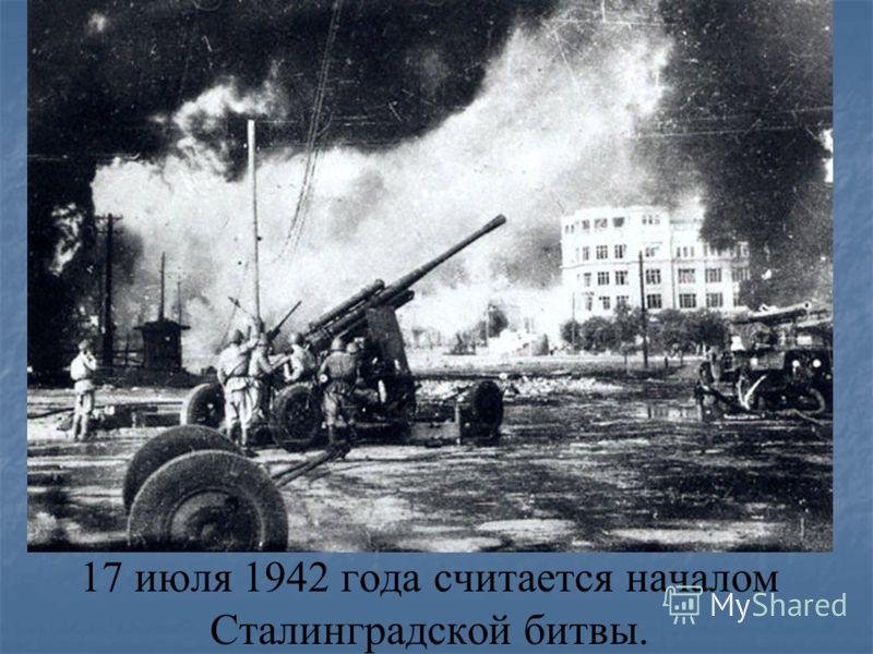 17 июля 1942 года считается началом Сталинградской битвы.