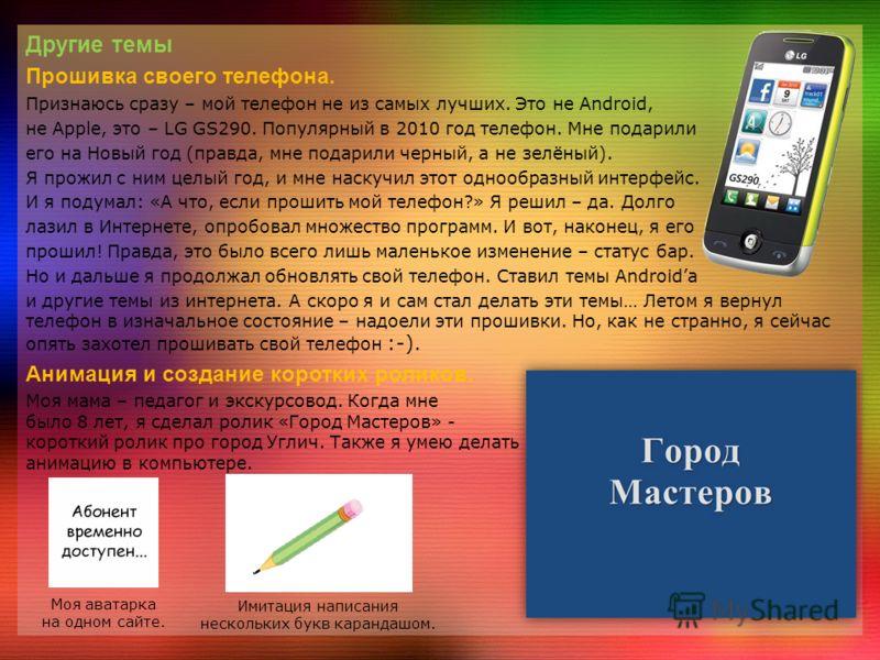 Другие темы Прошивка своего телефона. Признаюсь сразу – мой телефон не из самых лучших. Это не Android, не Apple, это – LG GS290. Популярный в 2010 год телефон. Мне подарили его на Новый год (правда, мне подарили черный, а не зелёный). Я прожил с ним