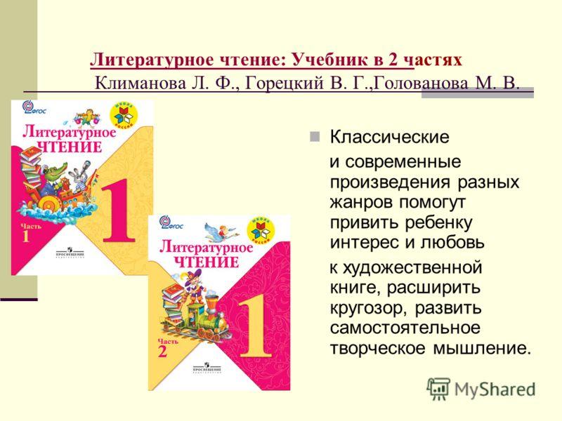 Поурочные разработки по русскому языку 2 класс климанова скачать