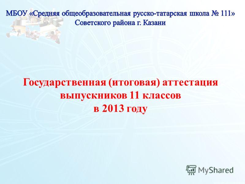 1 1 Государственная (итоговая) аттестация выпускников 11 классов в 2013 году