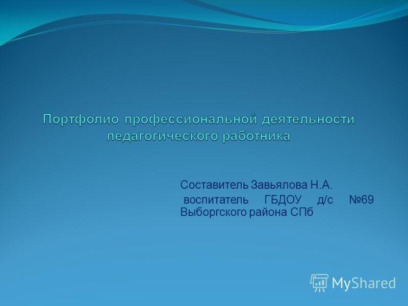 Составитель Завьялова Н.А. воспитатель ГБДОУ д/с 69 Выборгского района СПб
