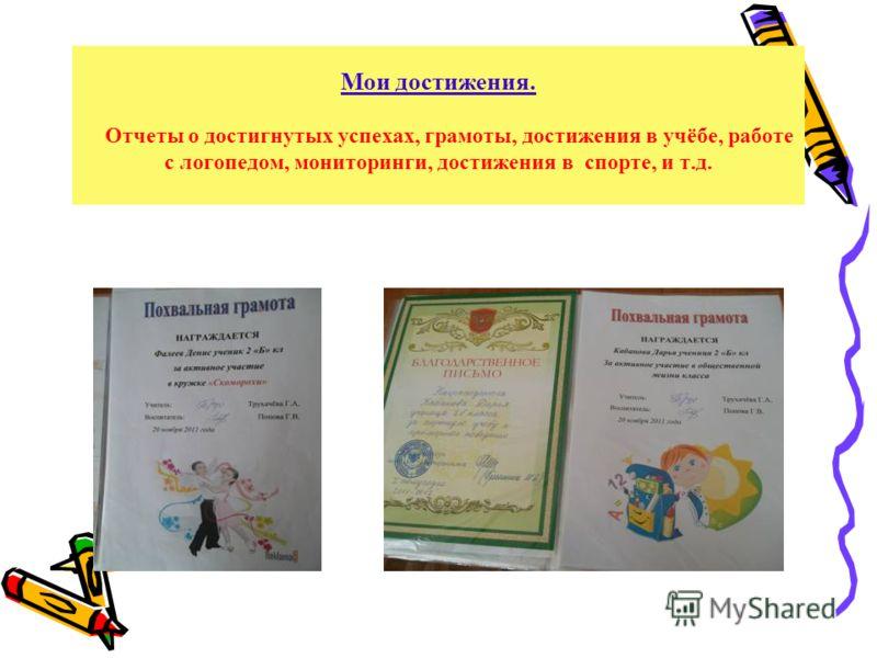 Мои достижения. Отчеты о достигнутых успехах, грамоты, достижения в учёбе, работе с логопедом, мониторинги, достижения в спорте, и т.д.