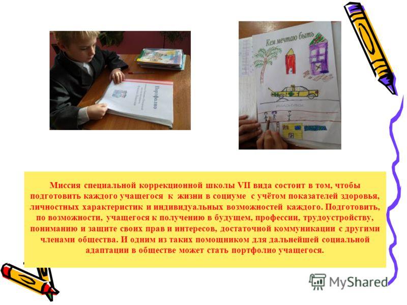 Миссия специальной коррекционной школы VII вида состоит в том, чтобы подготовить каждого учащегося к жизни в социуме с учётом показателей здоровья, личностных характеристик и индивидуальных возможностей каждого. Подготовить, по возможности, учащегося