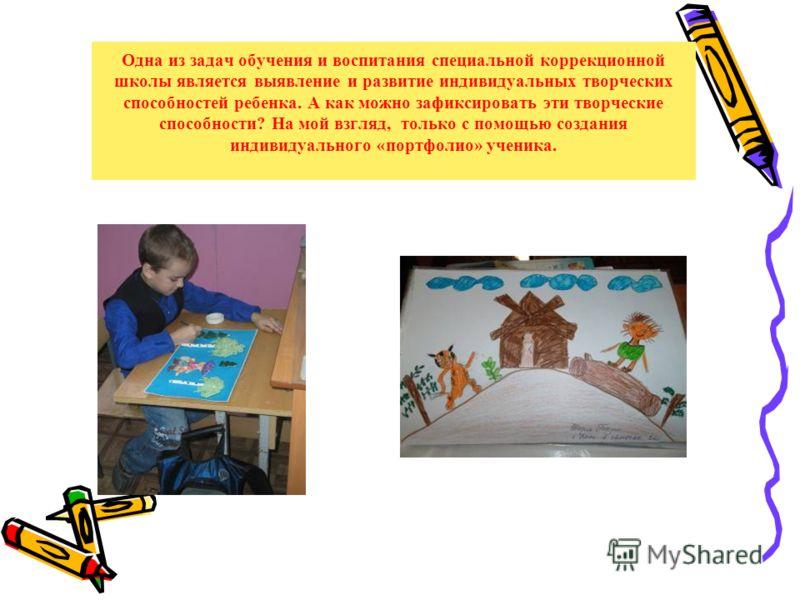 Одна из задач обучения и воспитания специальной коррекционной школы является выявление и развитие индивидуальных творческих способностей ребенка. А как можно зафиксировать эти творческие способности? На мой взгляд, только с помощью создания индивидуа