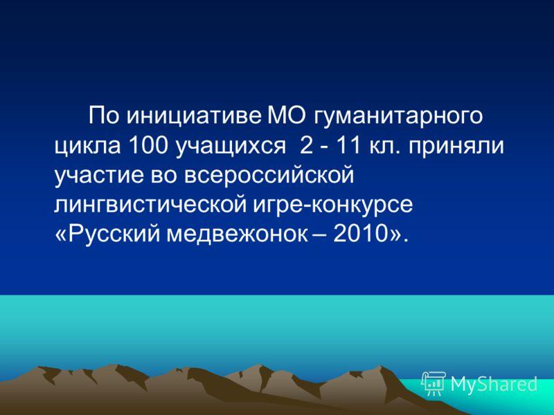По инициативе МО гуманитарного цикла 100 учащихся 2 - 11 кл. приняли участие во всероссийской лингвистической игре-конкурсе «Русский медвежонок – 2010».
