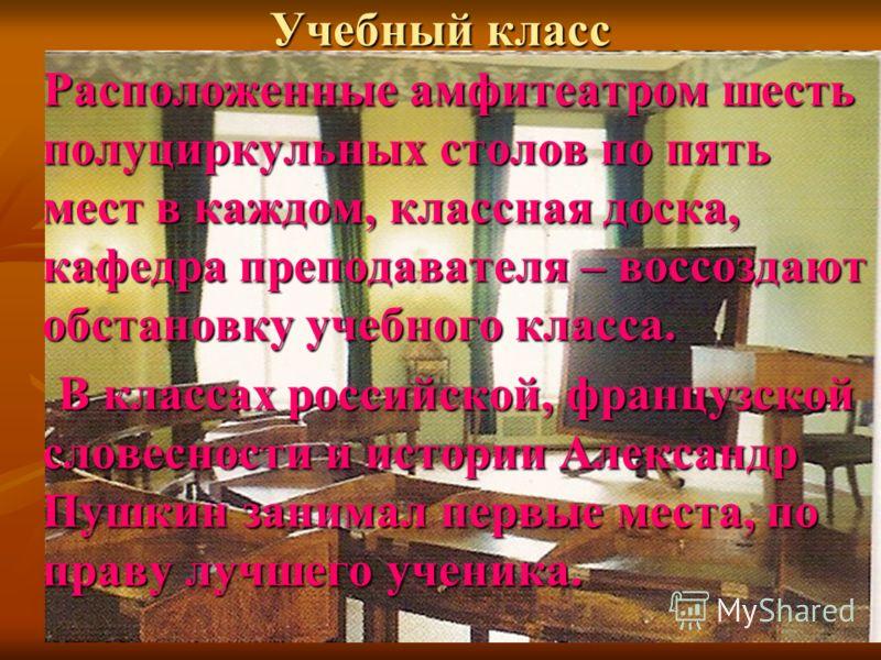 Важнейшее место в программе обучения отводилось глубокому изучению российской истории. Развитие патриотических чувств тесно связывалось со знанием родной страны, её прошлого, настоящего, будущего. Большое внимание уделялось изучению жизнеописаний вел