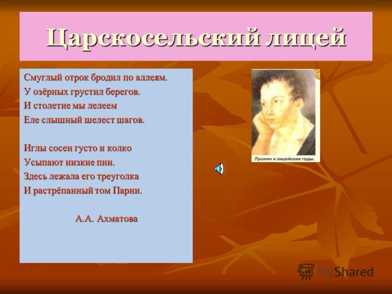 Александр Сергеевич Пушкин 26 мая (6 июня) 1799 – 29 января (10 февраля) 1837