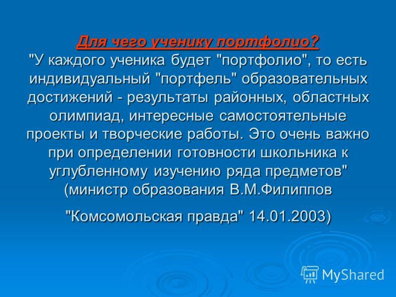 Презентация на тему Родительское собрание ТЕМА Портфолио  2 Для