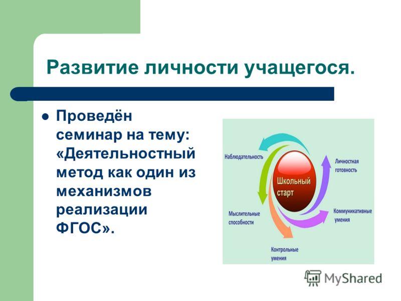 Развитие личности учащегося. Проведён семинар на тему: «Деятельностный метод как один из механизмов реализации ФГОС».