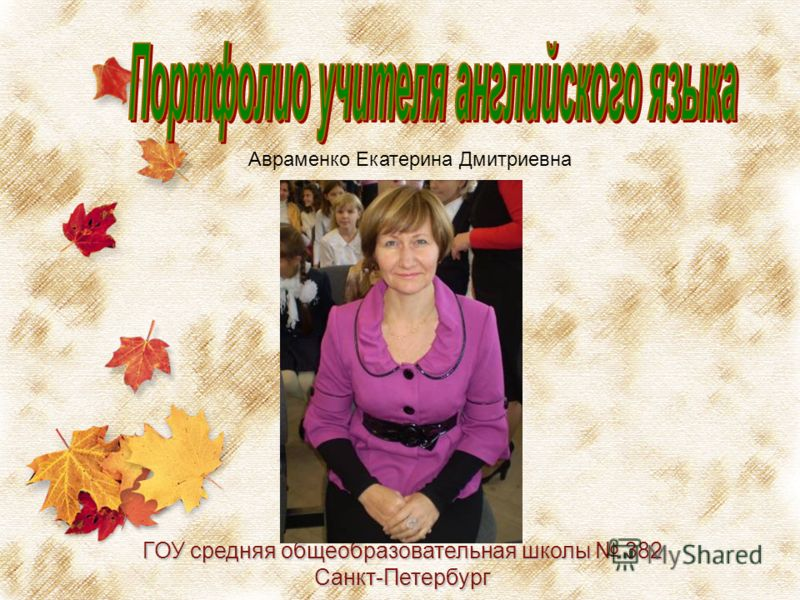 Авраменко Екатерина Дмитриевна ГОУ средняя общеобразовательная школы 382 Санкт-Петербург