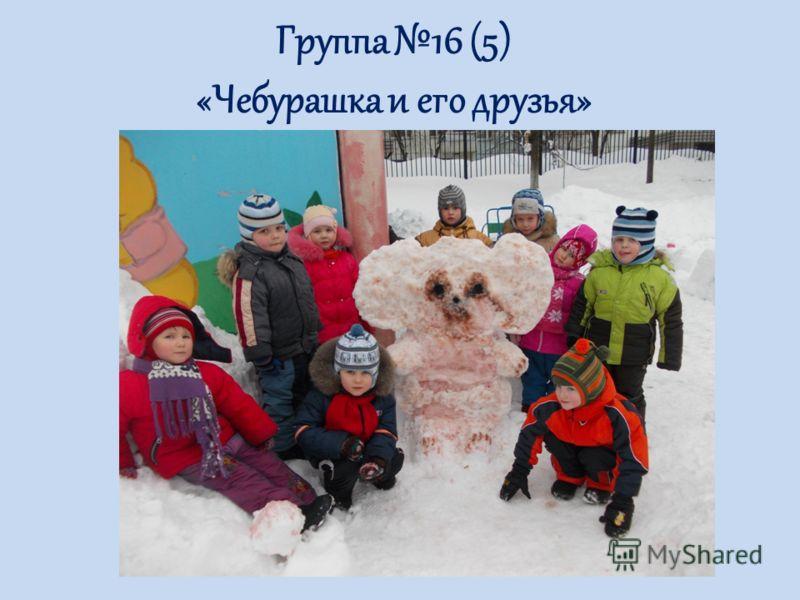 Группа 16 (5) «Чебурашка и его друзья»