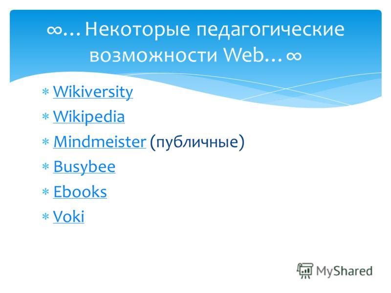 Wikiversity Wikiversity Wikipedia Wikipedia Mindmeister (публичные) Mindmeister Busybee Busybee Ebooks Ebooks Voki …Некоторые педагогические возможности Web…