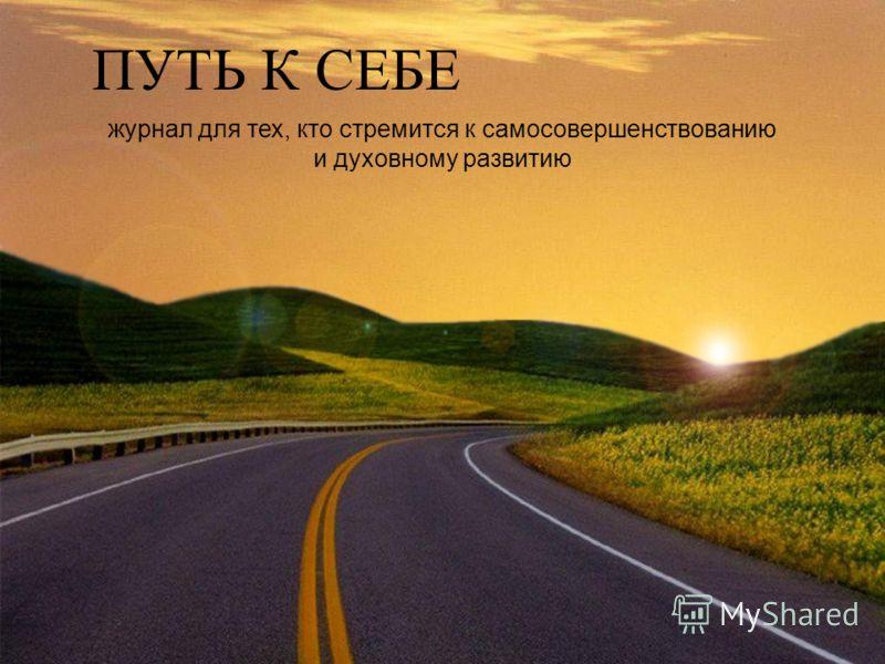 ПУТЬ К СЕБЕ журнал для тех, кто стремится к самосовершенствованию и духовному развитию