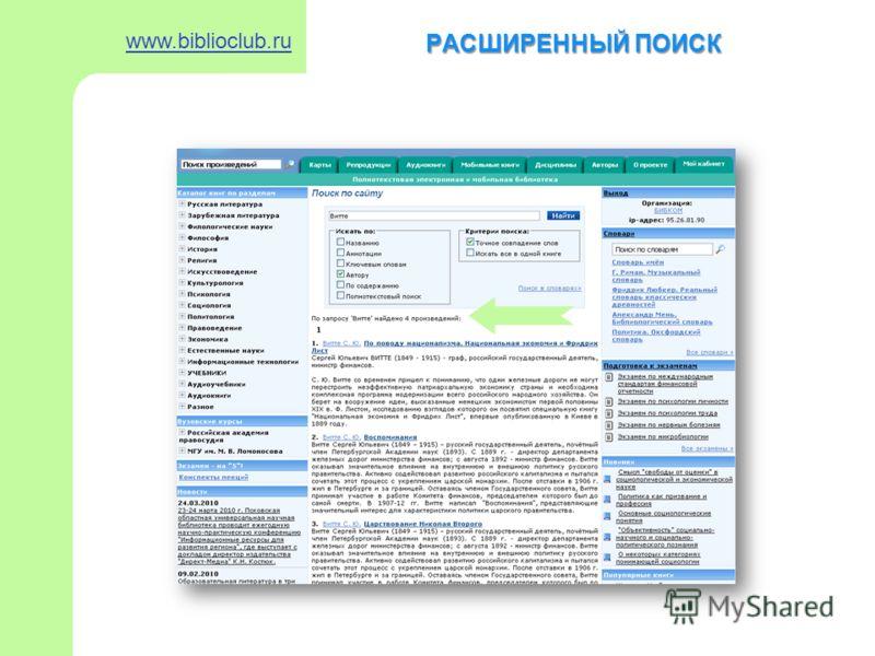 РАСШИРЕННЫЙ ПОИСК www.biblioclub.ru