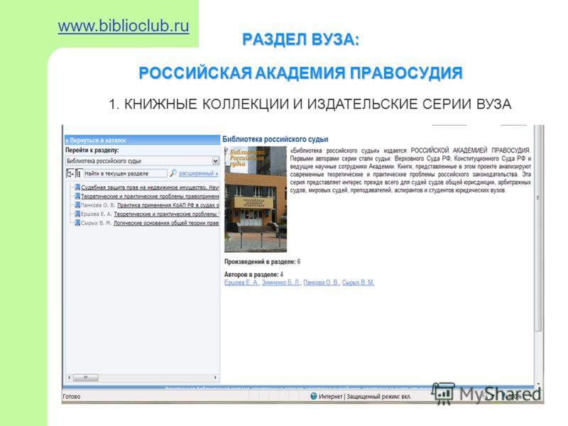 РАЗДЕЛ ВУЗА: РОССИЙСКАЯ АКАДЕМИЯ ПРАВОСУДИЯ www.biblioclub.ru 1. КНИЖНЫЕ КОЛЛЕКЦИИ И ИЗДАТЕЛЬСКИЕ СЕРИИ ВУЗА